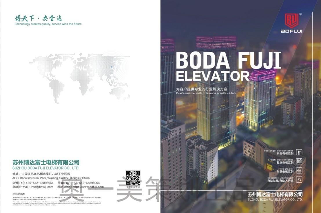 BDFUJI Elevator